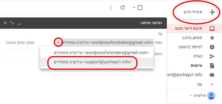 שליחת הודעה במייל עם האימייל של הדומיין
