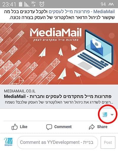 שינוי משתמש לתגובה בפייסבוק שבטלפון הנייד