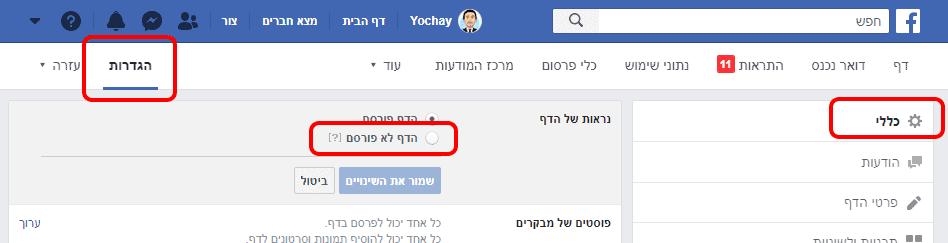 הסתרת עמוד פייסבוק עסקי