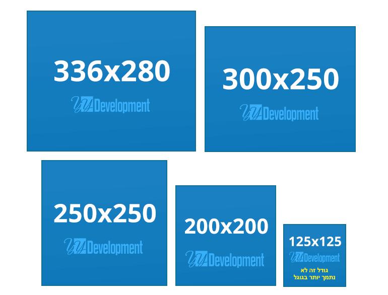 מודעות בגודל מלבן וריבועים - 336x280, 300x250, 250x250, 200x200, 125x125