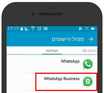 בחירת בוואטסאפ עסקים במנהל היישומים של הטלפון