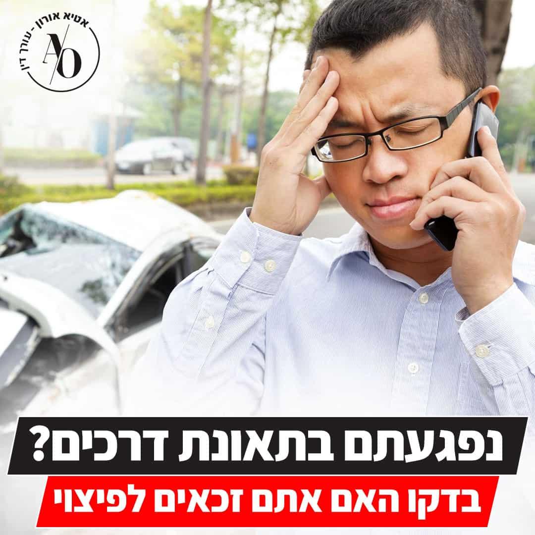 מודעת פייסבוק לדוגמא לנפגעי תאונות דרכים