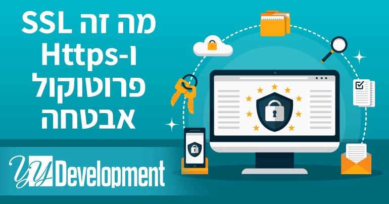 מה זה SSL ו-HTTPS פרוטוקול אבטחה