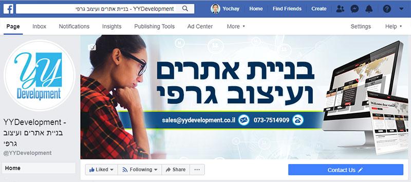 עמוד הפייסבוק של YYDevelopment