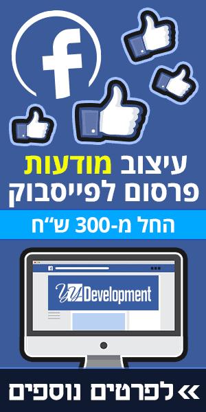 עיצוב מודעות לפייסבוק