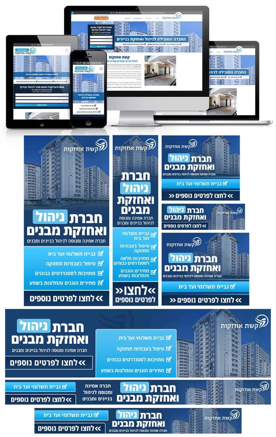 פרסום לעסק של אחזקת בניינים ומבנים