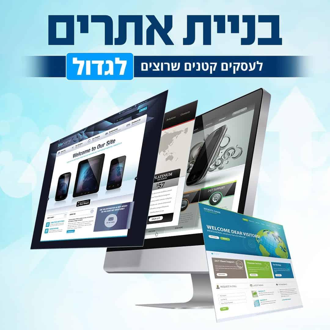 דוגמא של מודעה לפייסבוק לפרסום של בניית אתרים