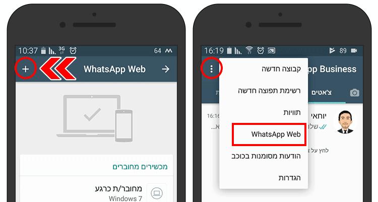 הוספת מכשיר וואטסאפ נוסף ל-Whatsapp Web