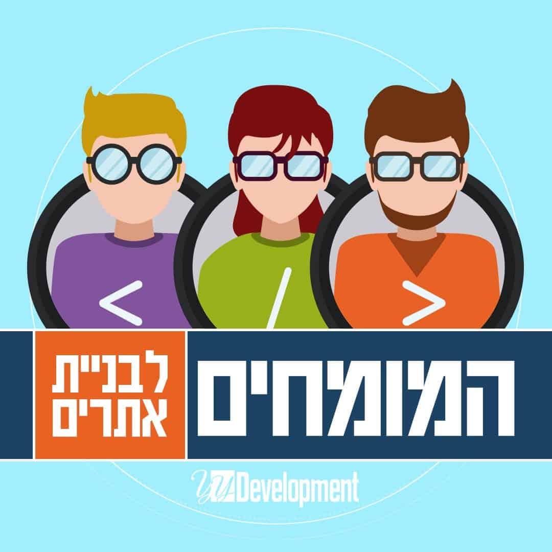 מודעה לפייסבוק לדוגמא לחברת פיתוח אתרי אינטרנט