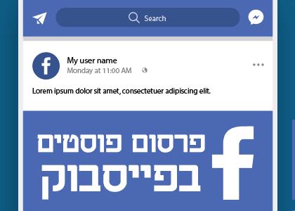 פרסום פוסטים בפייסבוק