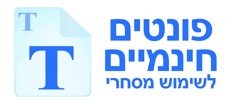 פונטים חינמיים בעברית להורדה