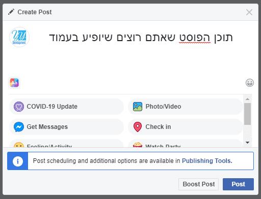 יצירת פוסט טקסט פשוט בפייסבוק
