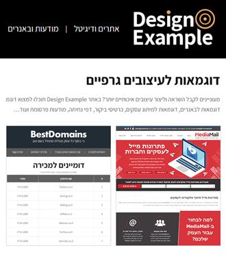 אתר וורדפרס לדוגמא לעיצובים לדוגמא