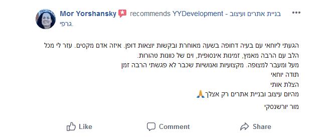 ביקורת של מור בפייסבוק