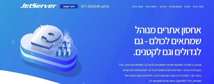 אחסון ישראלי ג'טסרבר