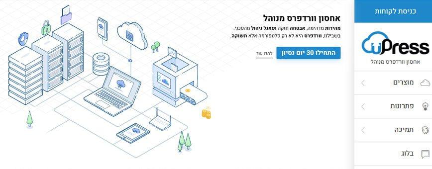 אחסון ישראלי יופרס
