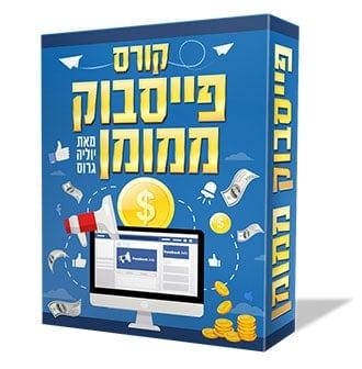 עיצוב Ebook לקורס פייסבוק ממומן