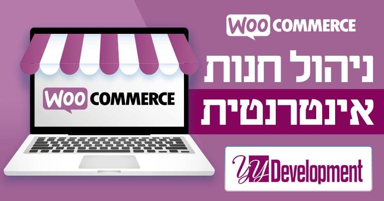 מדריך Woocommerce (ווקומרס) לניהול חנות אינטרנטית