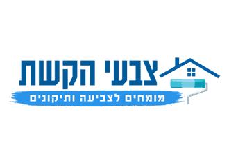 עיצוב לוגו מקצועי לחברת צביעה