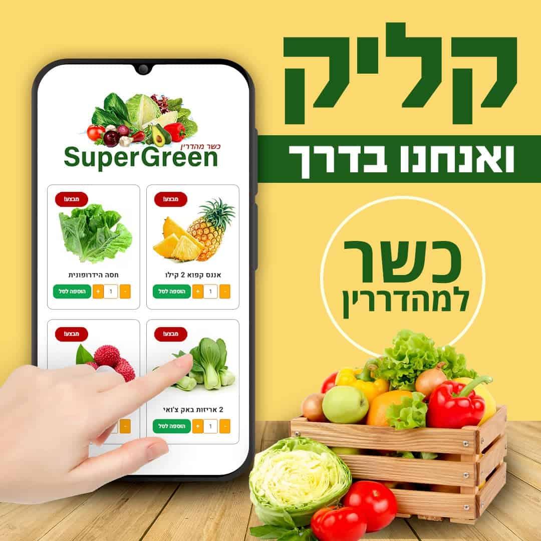 מודעה לפייסבוק עבור חנות ירקות