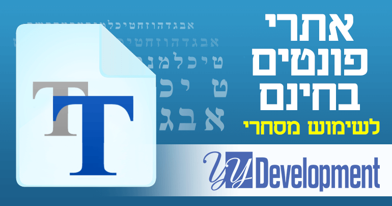 פונטים בעברית חינם