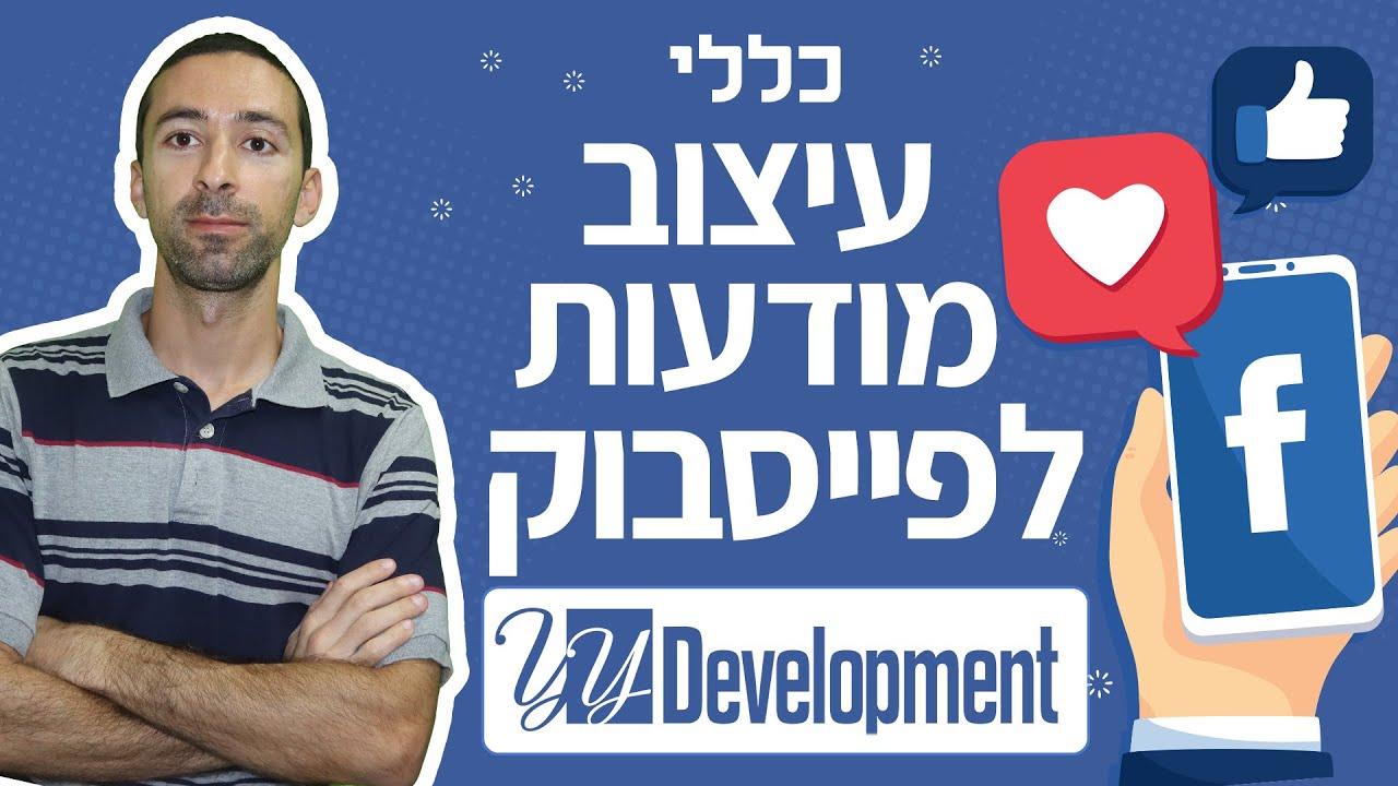 כללי עיצוב מודעות לפייסבוק - מה צריך לדעת לפני שמתחילים?