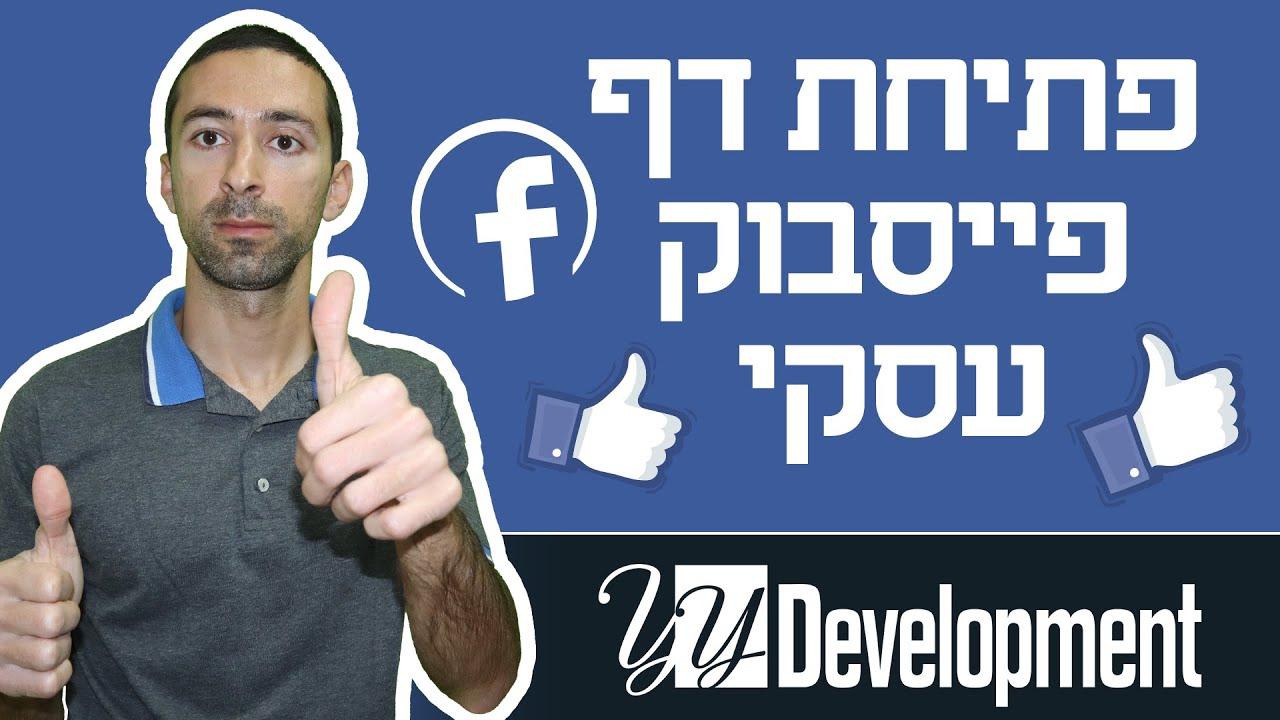 פתיחת דפ פייסבוק עסקי