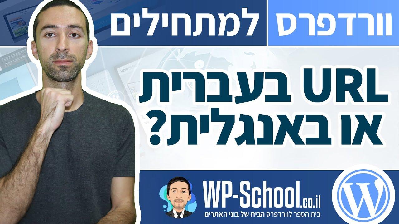 כתובות עמודים באתר URL - בעברית או באנגלית?