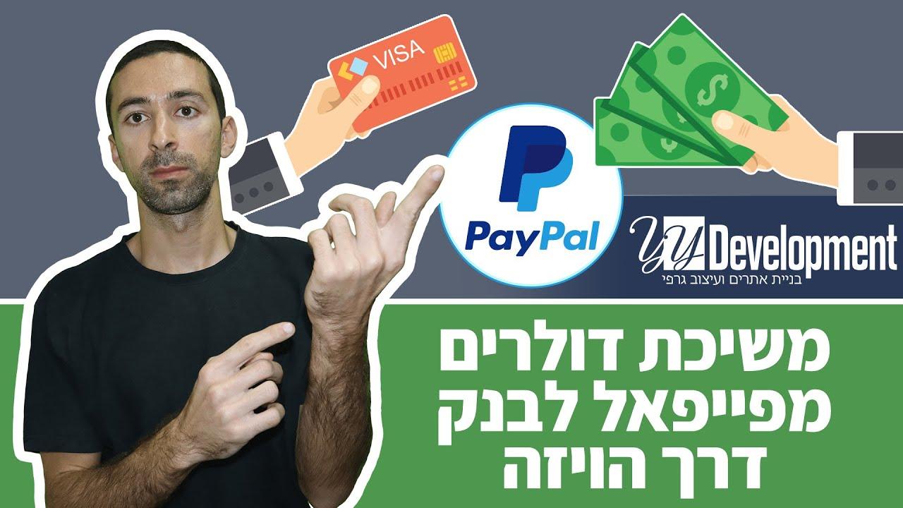 משיכת כסף מפייפאל (בדולרים) לחשבון בנק באמצעות ויזה