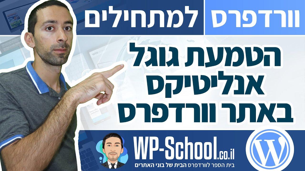 גוגל אנליטיקס (Google Analytics) הטמעת קוד באתר