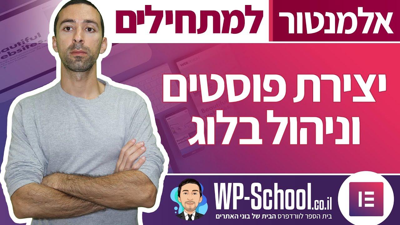 יצירה ועריכה של פוסטים + בלוג באמצעות אלמנטור (Elementor)