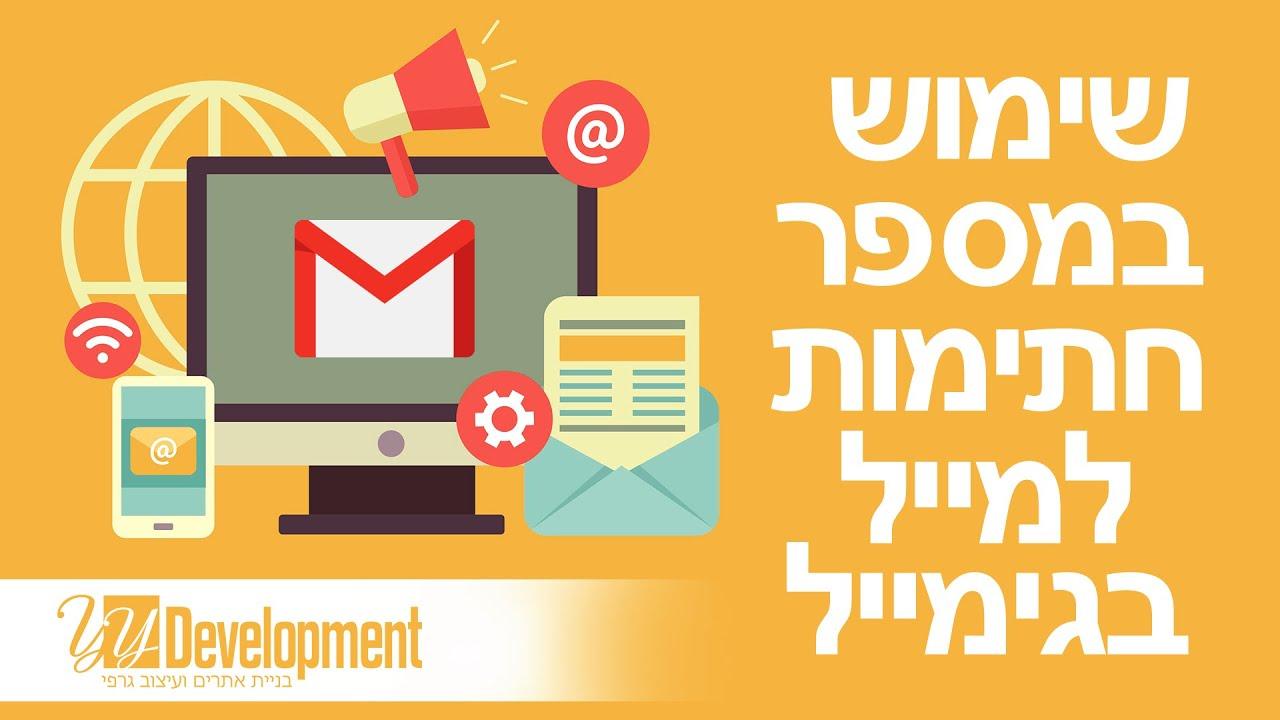 שימוש במספר חתימות למייל בגימייל