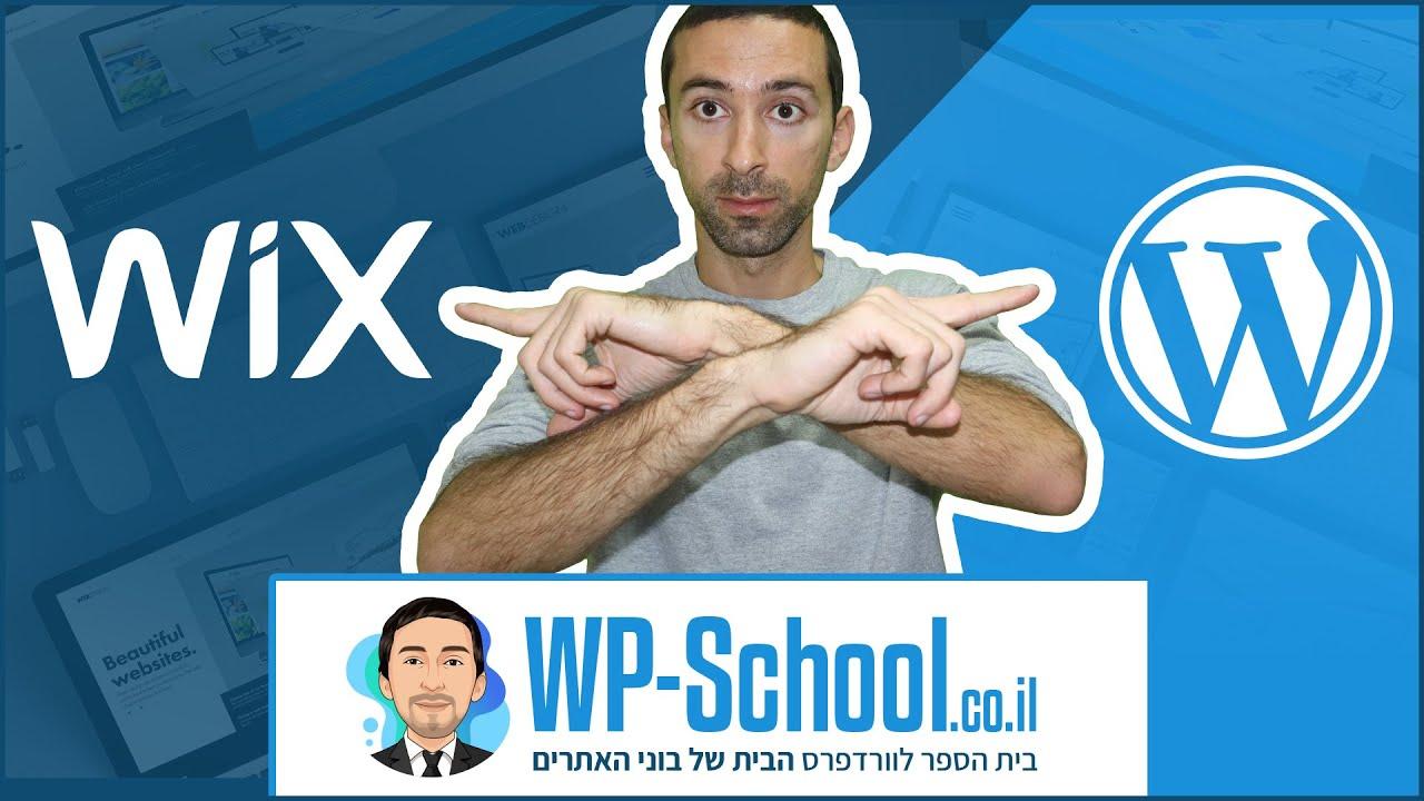 וויקס או וורדפרס? אל תעשו את הטעות הזאת! - Wix vs WordPress