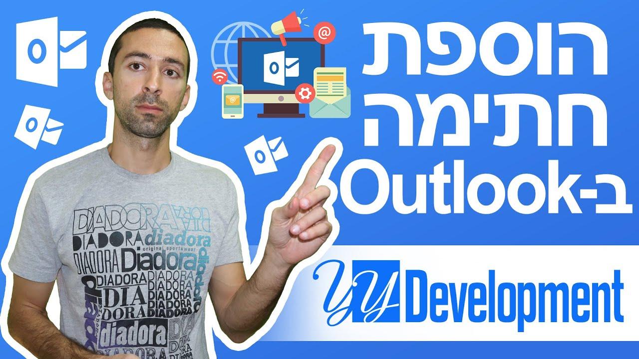 הוספת חתימה ממותגת למייל באאוטלוק (Outlook)