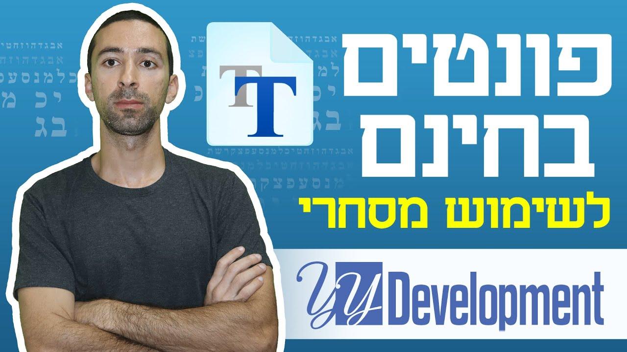 פונטים חינמיים בעברית להורדה לשימוש מסחרי