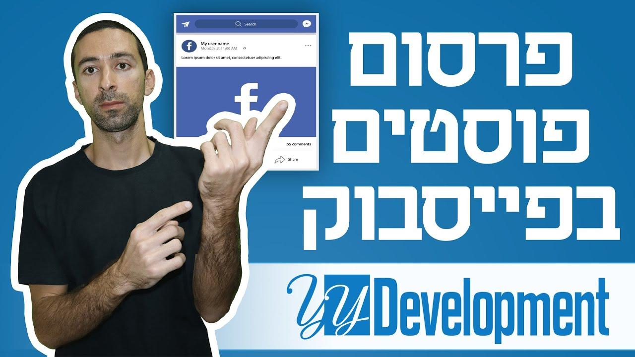 פרסום פוסטים בפייסבוק - כל הדרכים הקיימות לפרסום פוסטים בפייסבוק
