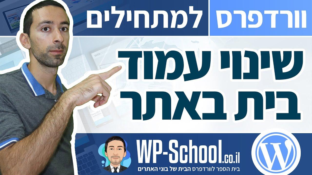 שינוי עמוד הבית ועמוד הבלוג באתר וורדפרס