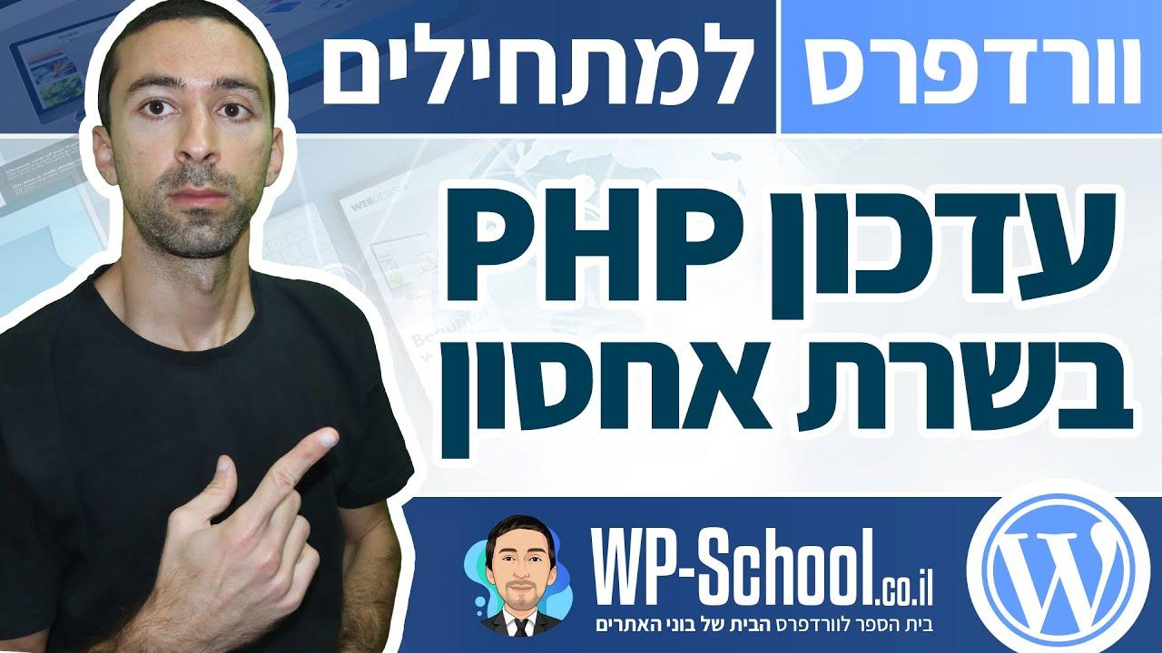 עדכון גרסת PHP בשרת האחסון