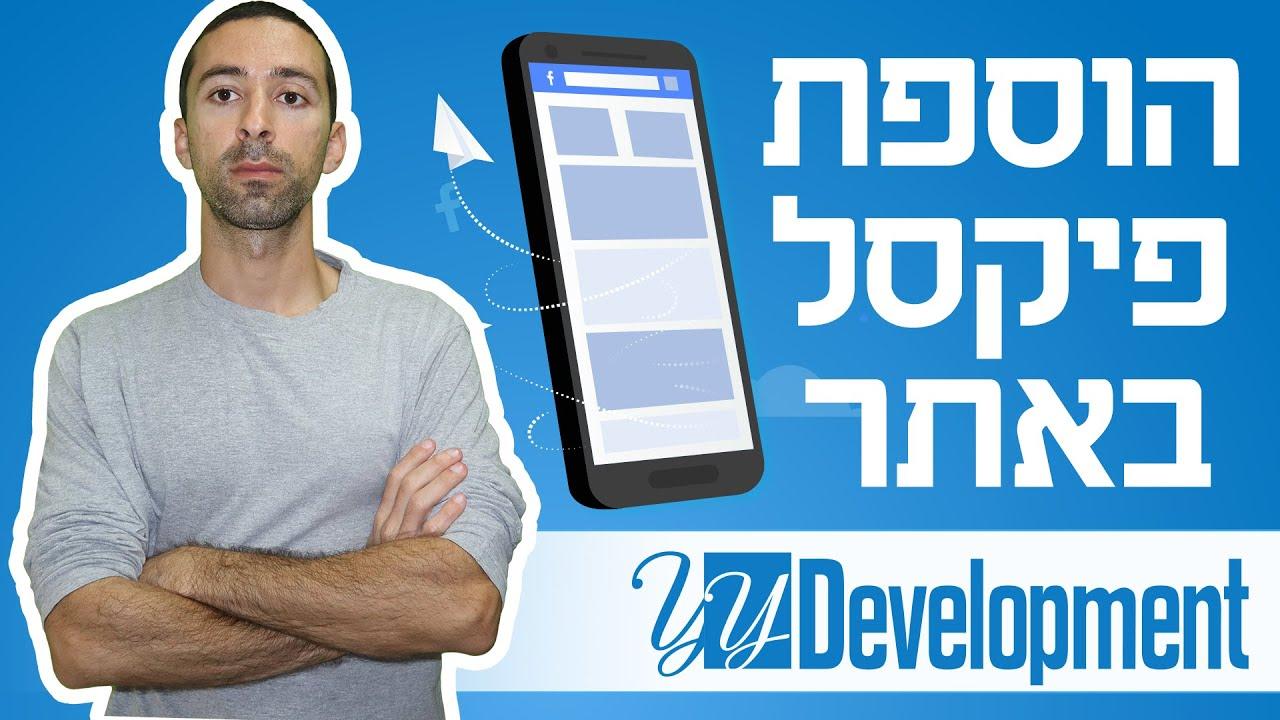 הוספת פיקסל (Pixel) של פייסבוק לאתר
