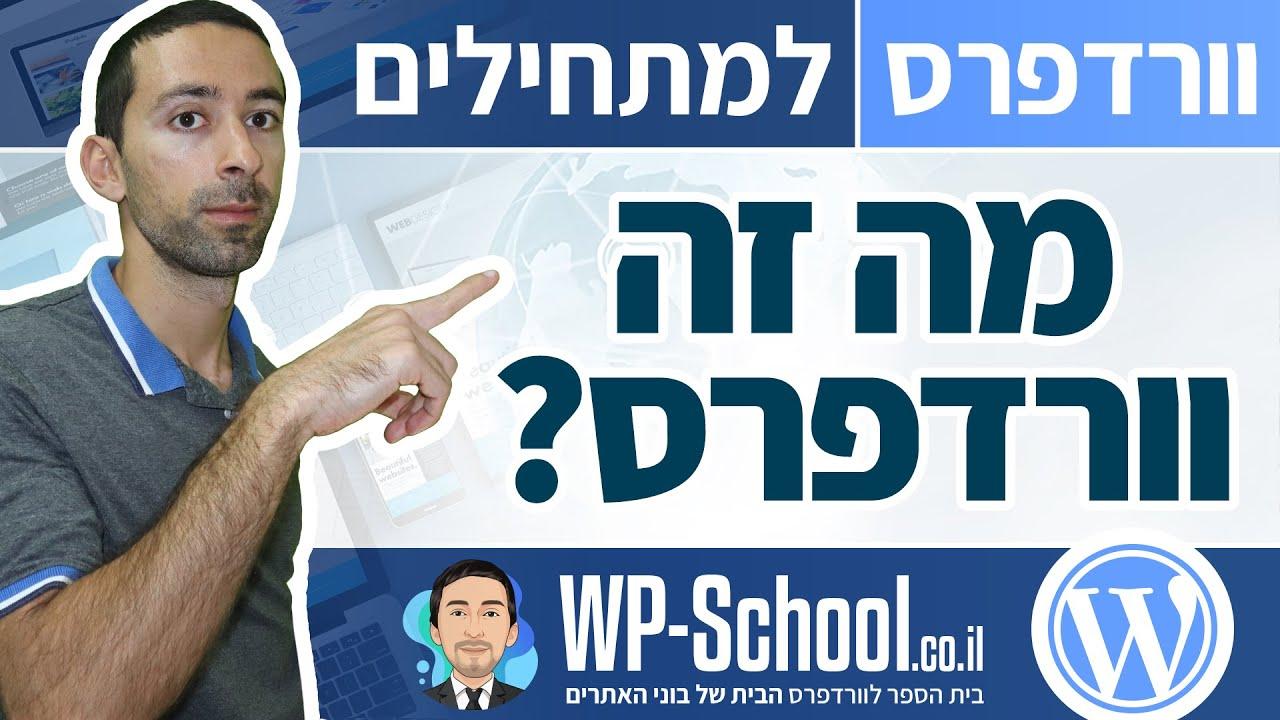 מה זה וורדפרס (WordPress)? - וורדפרס למתחילים